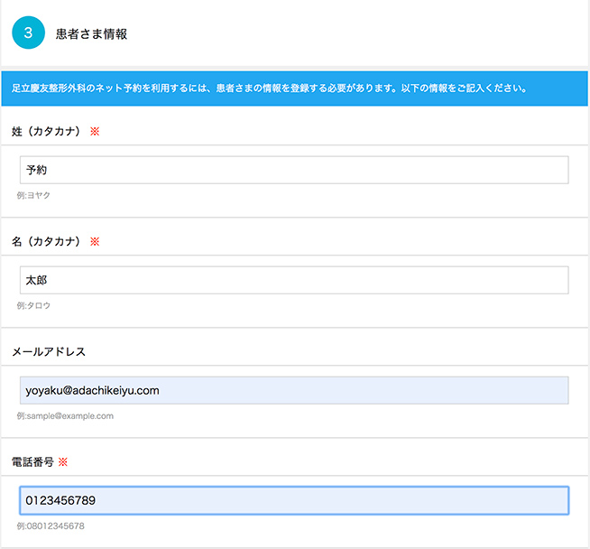 予約サイトの使い方3