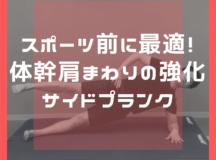 スポーツの準備運動、怪我予防におすすめ①!体幹強化エクササイズ!