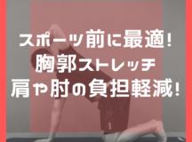 スポーツの準備運動、怪我予防におすすめ⑤!胸の捻りエクササイズ!